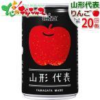 サン&リブ 山形代表 りんご 1箱 20缶 山形食品株式会社 りんご リンゴ 林檎 ストレート 果汁100% ジュース ギフト 贈り物 贈答用 果物 飲料 お取り寄せ