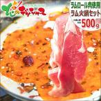 ラム肉 しゃぶしゃぶ(スライス/500g/火鍋の素付き) ラム火鍋セット 北海道直送 お取り寄せ