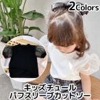 子供服 カットソー チュール パフスリーブ 女の子 Tシャツ キッズ トップス ガール  かわいい 夏物 春物 420077