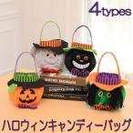 ハロウィン キャンディー バッグ お菓子入れ 手提げ かぼちゃ 魔女 クロネコ ヴァンパイア ギフト 包装 プレゼント hw20100