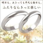 『世界にひとつの結婚指輪』マリッジリング ペアリング 結婚指輪 シンプル 刻印 純白ブライダルケース付き 〈2本セット価格〉