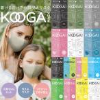 3枚入  KOOGA コーガ マスク おしゃれ 選べるカラー 洗えるマスク 花粉 UV カット インフルエンザ 感染予防 カラーマスク Mサイズ KIDSサイズ 親子リンクコーデ