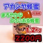 最上級アカシア蜜(中国産) 1.2kg