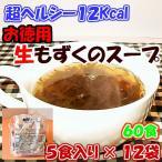 お徳用もずくスープ(5食入り)12袋 1箱(60食)