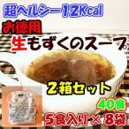 お徳用もずくスープ(5食入り)8袋 2箱セット(80食)