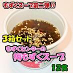 もずくセンターの梅もずくスープ(カップ入り)12個 3箱セット(36食)