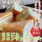 旬のメロンまるごと 新商品 メロンフルーツサンドケーキ4個セット 9月18日〜24日出荷日時指定不可! 9月下旬予約受付中!