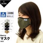 Gerry ジェリー ファッションマスク ファッション マスク メンズ レディース 洗える 2枚入り スポーツ メーカー 黒 カーキ グレー