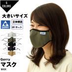 大きいサイズ 2L 3L GERRY ジェリー ファッションマスク ファッション マスク メンズ レディース 洗える 1枚入り スポーツ メーカー