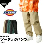 ディッキーズ Dickies 14788600 ツータック チノパンツ タックパンツ ワークパンツ ワークチノ チノ チノパン おしゃれ ストリート メンズ レディース