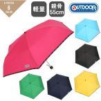OUTDOOR アウトドア 折りたたみ傘 55cm 軽量 折り畳み傘 子供用 キッズ メンズ レディース 人気 ブランド かわいい レイングッズ