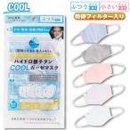 【接触冷感】ハイドロ銀チタンソフトガーゼマスク ハイドロマスク drc 医薬 冷感マスク クールマスク 涼しい マスク 綿100% 海老蔵