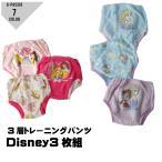 トレパン トレーニングパンツ ディズニー 3層 3枚組 ミッキーマウス ミニーマウス プーさん カーズ トイストーリー アナと雪の女王2 プリンセス