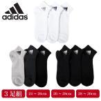 adidas アディダス ソックス メンズ 紳士 スポーツ 3足組 靴下 ショート 補強 破れにくい ホワイト カラー グレー チャコール ブラック