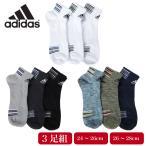 adidas アディダス メンズ ソックス 3足組 靴下 ショート丈 杢柄 無地 カラー シンプル ライン ロゴ スポーツ カジュアル