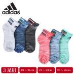 adidas アディダス ショート丈 3足組 スポーツソックス キッズ ボーイズ 男の子 靴下 迷彩