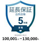 5年延長保証 (商品単価) 【10万1円から13万円まで】