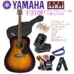 YAMAHA F310P/TBS ��ޥ� ���������ƥ��å������� ��ԥ��å� ����åץ��塼�ʡ�����ʪ���å��դ�