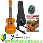 Famous FS-5 【日本製】 フェイマス ソプラノ ウクレレ セット