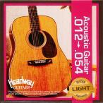 Headway Acoustic Guitar Strings Light ヘッドウェイ 激安 アコースティック・ギター弦 ライト