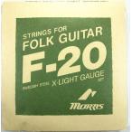 Morris  F-20 Extra Light Gauge モーリス フォークギター弦 エクストラ・ライト・ゲージ・セット