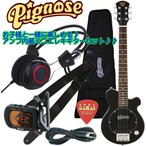 Pignose PGG-200 BK (Black) ピグノーズ アンプ内蔵ミニ・エレキギター セット