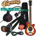 Pignose PGG-200 CS (Cherry Sunburst) ピグノーズ アンプ内蔵ミニ・エレキギター セット