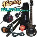 Pignose PGG-200FM SBK (See-through Black) ピグノーズ アンプ内蔵ミニ・エレキギター セット