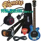 Pignose PGG-200FM SBL (See-through Blue) ピグノーズ アンプ内蔵ミニ・エレキギター セット