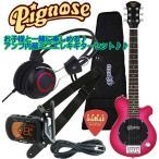 Pignose PGG-200FM SPK (See-through Pink) ピグノーズ アンプ内蔵ミニ・エレキギター セット