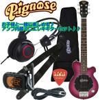 Pignose PGG-200FM SPP (See-through Purple) ピグノーズ アンプ内蔵ミニ・エレキギター セット