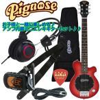 Pignose PGG-200FM SR (See-through Red) ピグノーズ アンプ内蔵ミニ・エレキギター セット