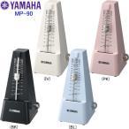 YAMAHA MP-90 ヤマハ メトロノーム (ブラック / ピンク / アイボリー / ブルー)