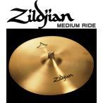 "Zildjian A Zildjian Medium Ride 20""(51cm) Aジルジャン ミディアム・ライド シンバル"