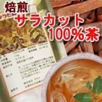 即送サラカット茶(旧コタラヒムブツ100%茶 110g入り)ダイエットティー・気になる方・ダイエットでお悩みの方へ(サラシアの一種・サプリ)