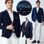 日本製生地COOL MAX(クールマックス)ウオッシャブル紺ブレ 2つボタンシングル テーラードジャケット メンズスタイル L30209 G-stage(ジーステージ)