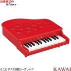 KAWAI 河合楽器 P-25 1107 ローズレッド ミニピアノ