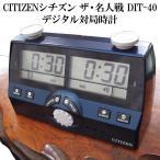CITIZEN シチズン ザ・名人戦 DIT-40 デジタル対局時計囲碁 将棋 連珠 チェス オセロ バッ