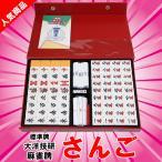 手打ち用麻雀牌 さんご 標準 麻雀牌 ユリア樹脂製  麻雀 マージャン 大洋技研