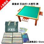 手打ち用麻雀牌 大寿司+座卓(引出付) 便利な引出付の麻雀テーブルとポンジャンとマージャンが楽しめる牌がセット