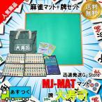 手打ち用麻雀牌 大寿司+麻雀マット(MJ-MAT) 定番の麻雀マットとポンジャンとマージャンが楽しめる牌がセット