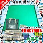 手打ち用麻雀牌 大寿司+トンシーマット特大(TONCY MAT LL) 大きめサイズの麻雀マットとポンジャンとマージャンが楽しめる牌がセット