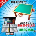 手打ち用麻雀牌 AMOS MAX(アモスマックス)+座卓(引出付) 便利な引出付の麻雀テーブルとジャンボ牌がセット