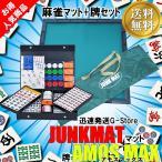 手打ち用麻雀牌 AMOS MAX(アモスマックス)+ジャンクマット(JUNKMAT) 人気の麻雀マットとジャンボ牌がセット