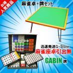 手打ち用麻雀牌 GABIN(ギャバン)+座卓(引出無) 折りたたみ式麻雀テーブルと定番麻雀牌がセット