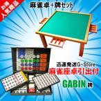 手打ち用麻雀牌 GABIN(ギャバン)+座卓(引出付) 便利な引出付の麻雀テーブルと定番麻雀牌がセット