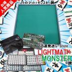 手打ち用麻雀牌 MONSTER(モンスター)+ライトマット(LIGTHMAT) 軽量タイプの麻雀マットと標準麻雀牌がセット