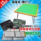 手打ち用麻雀牌 MONSTER(モンスター)+座卓(引出無) 折りたたみ式麻雀テーブルと標準麻雀牌がセット
