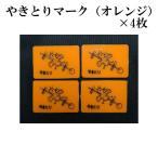 麻雀用品 やきとり×4枚 ヤキトリマーク 焼き鳥マーク 焼鳥マーク オレンジ