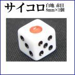 サイコロ 8mm×1個 白地 赤目 6面ダイス P才8ミリ ...